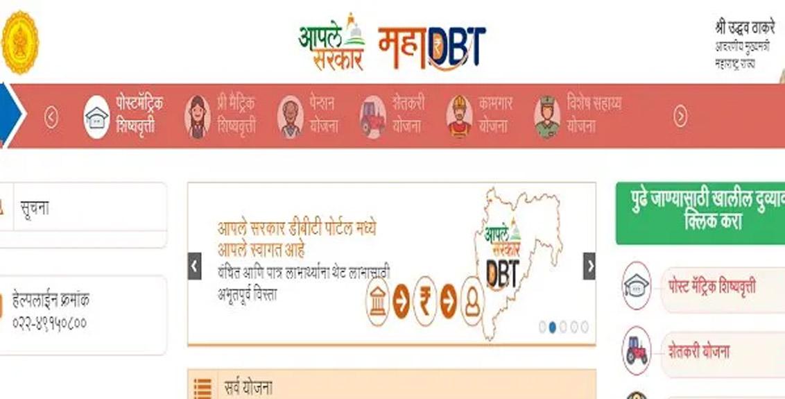 Apply on Maha-DBT Portal till 31st December to avail the benefits of Krishi Yojana