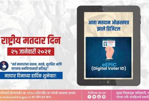 Commencement of e-Epic distribution on 25th January at the state level main event in Mumbai on National Voters Day