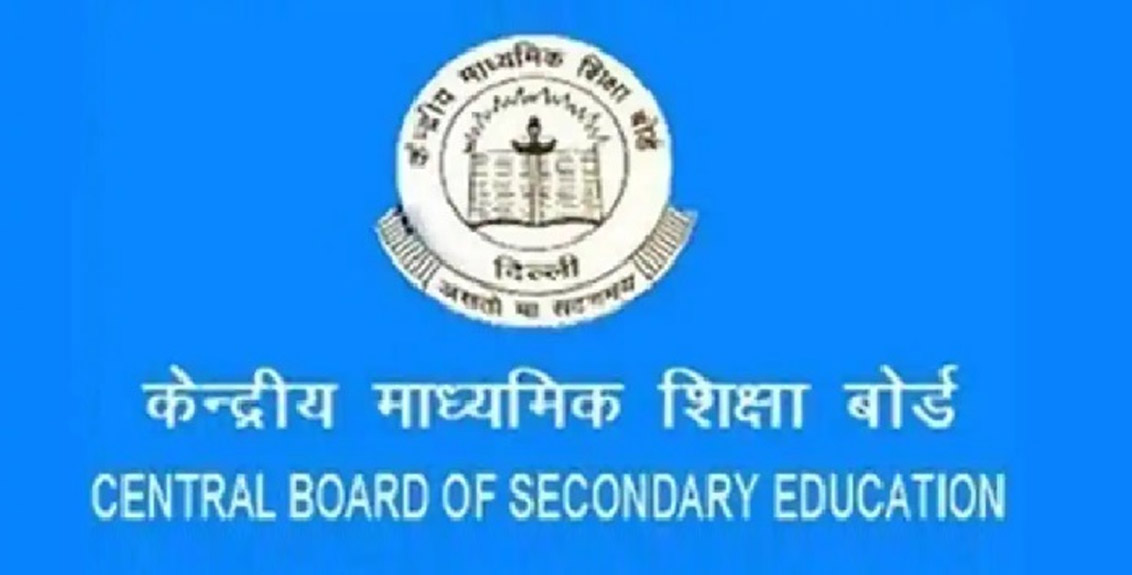 CBSE Board Exam Form 2021: Another opportunity to fill up and correct the exam form