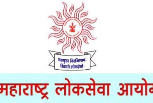 MPSC exam postponed in view of rising Covid-19 cases