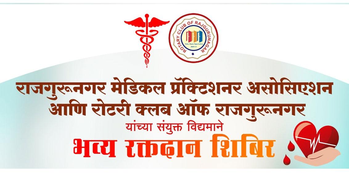 blood donation camp on Sunday 28th March 2021 at Rajgurunagar